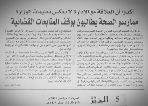 El Khabar 12 nov 2016.jpg