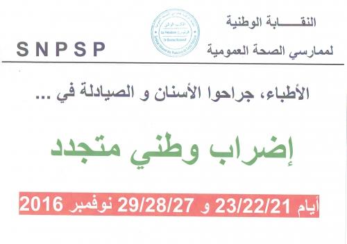APPEL SNPSP (2).jpg